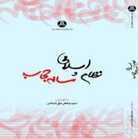 نظام اسلامی و مسئله حجاب؛ مجموعه مقالات و گفتوگوها