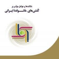 دلالتها و عوامل مؤثر بر کنشهای خانواده ایرانی(بیانیه سال 1390)