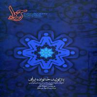 نشریه حورا شماره 31 بازتولید خانواده ایرانی