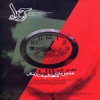 نشریه حورا شماره 30 مدیریت مطالبات زنان
