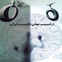 نشریه حورا شماره 27 از فمینیسم جهانی تا فمینیسم ایرانی