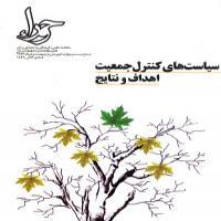 نشریه حورا شماره 24 سیاستهای کنترل جمعیت، اهداف و نتایج