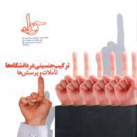 نشریه حورا شماره 22 ترکیب جنسیتی در دانشگاهها، تأملات و پرسشها