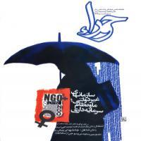 نشریه حورا شماره 7 سازمانهای غیردولتی؛ ما و نظام سرمایهداری
