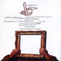 نشریه حورا شماره 6 زنان و بازخوانی آرمانهای انقلاب اسلامی