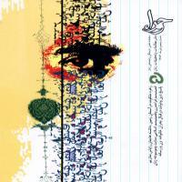 نشریه حورا شماره 5 فمینیسم فرامدرن و فمینیسم اسلامی
