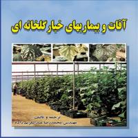 دی وی دی کتاب آفات و بیماریهای خیار گلخانه ای