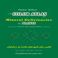 کتاب اطلس رنگی کمبودها در گیاهان جلد دوم