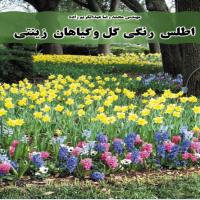 کتاب اطلس رنگی گل و گیاهان زینتی