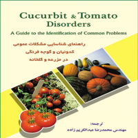 کتاب راهنمای شناسایی مشکلات خیار و گوجه فرنگی در مزرعه و گلخانه