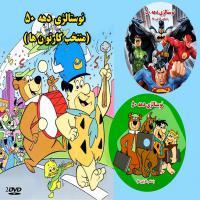 دی وی دی منتخب کارتونها