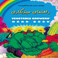 کتاب راهنمای سبزیکاری