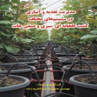 کتاب مدیریت تغذیه در سیستم های مختلف کشت گلخانه ای