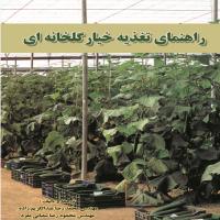کتاب راهنمای تغذیه خیار گلخانه ای