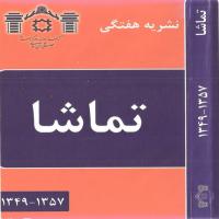 مجموعه کامل مجلات تماشا