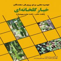 کتاب توصیه هایی برای پرورش دهندگان خیار گلخانه ای