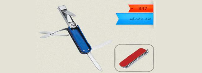 ابزار ناخن گیر