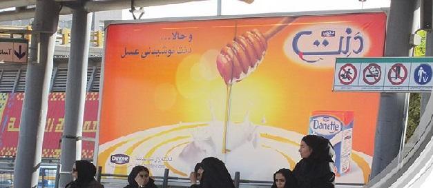 تبلیغات فضاهای داخل ایستگاه