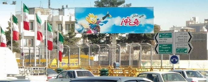 بیلبورد میدان آزادی،ضلع شمال شرقی،ابتدای ملک آباد