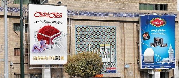 بیلبورد میدان بیت المقدس،جنب پارکینگ رضا