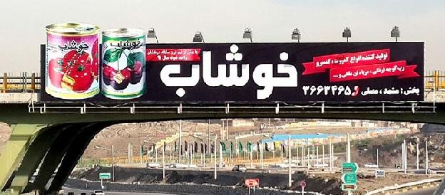 بیلبورد پل قطارشهری،سه راهی طرقبه شاندیز