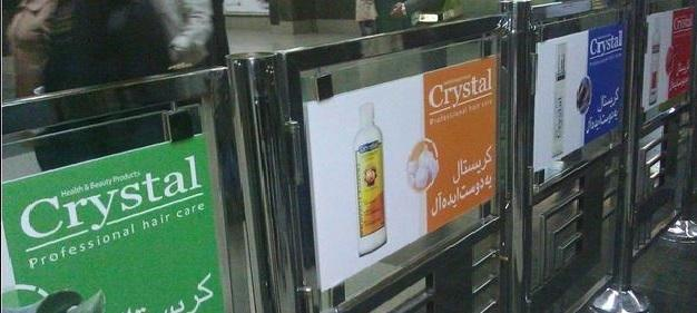 تبلیغات شیشه های حریم ریلی مترو