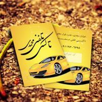 پخش تراکت تبلیغاتی در شهر مشهد