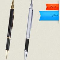 خودکار فلزی 2211