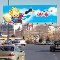 بیلبورد میدان جمهوری اسلامی، ضلع شرقی میدان