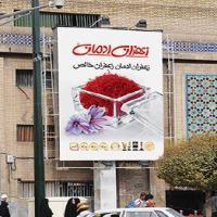 بیلبورد میدان بیت المقدس،ضلع شمال غربی