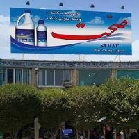 بیلبورد میدان بیت المقدس(میدان آب)، ضلع جنوب غربی