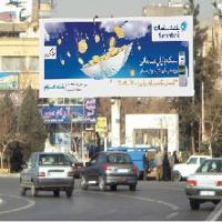 بیلبورد میدان 15خرداد، به سمت حرم مطهر