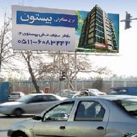 بیلبورد میدان آزادی،ضلع جنوب شرقی،ورودی ملک آباد