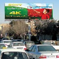 بیلبورد ابتدای بلوار ملک آباد، به سمت میدان فلسطین