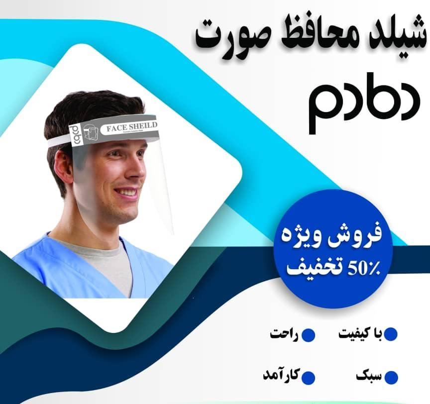 پکیج 10 عددی ماسک دو فیلتر 2 شیلد ارسال رایگان