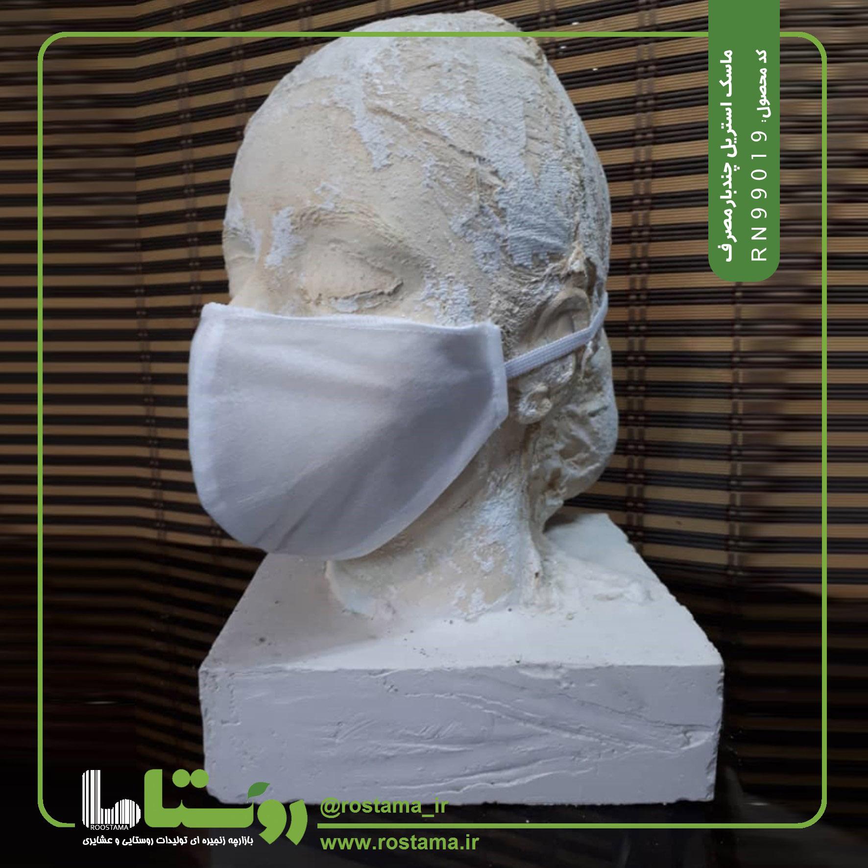 ماسک بهداشتی dr.mask  کد RN99019