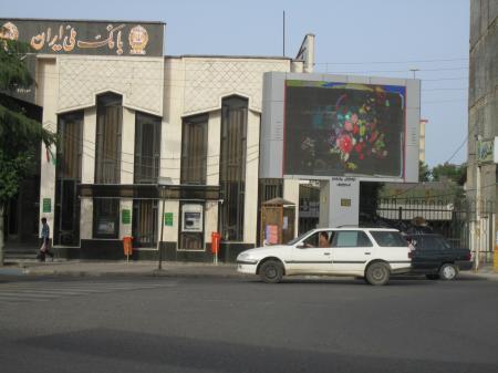 تلویزیون شهری میدان امام