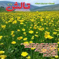مجله ماهنامه تالش صفحه دوم جلد
