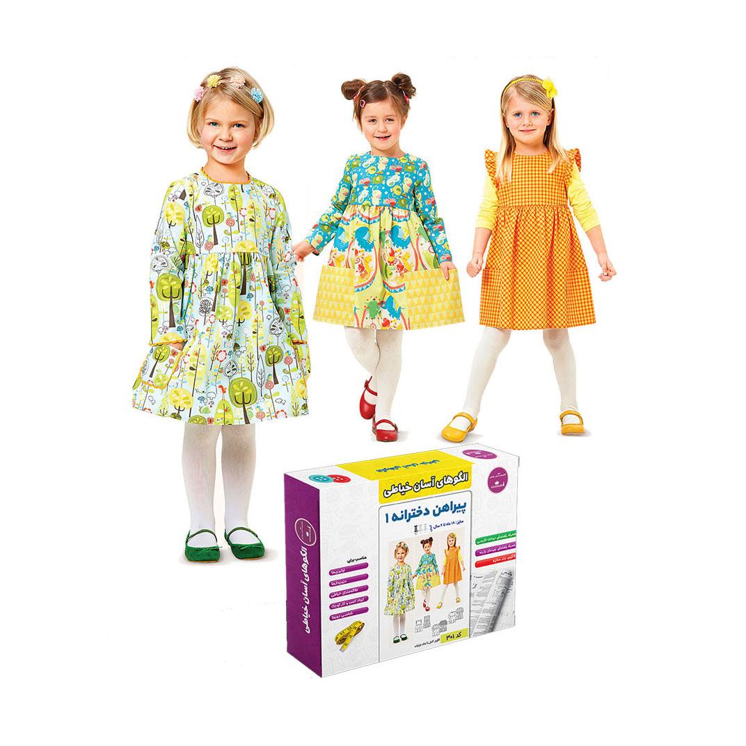 الگوهای آسان خیاطی: الگو پیراهن دخترانه پکیج 1