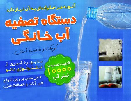 دستگاه تصفیه آب خانگی Water Purifier  (اورجینال) |