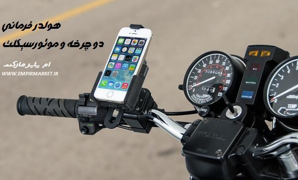 هولدر فرمان موتورسیکلت و دوچرخه (استند آنتی شوک)