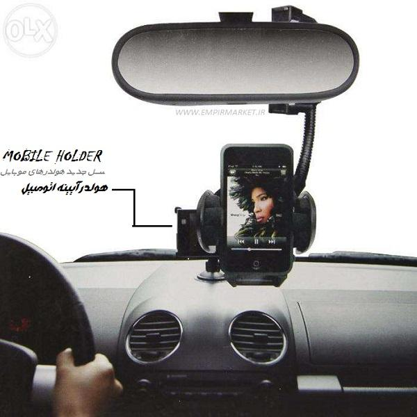 هولدر آینه ای اتومبیل (استند آنتی شوک)