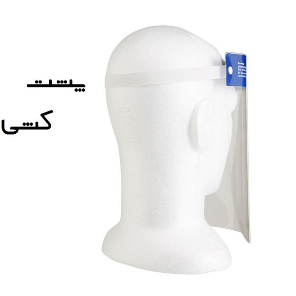 شیلد محافظ صورت بهداشتی FACE SHIELD DARMOLA
