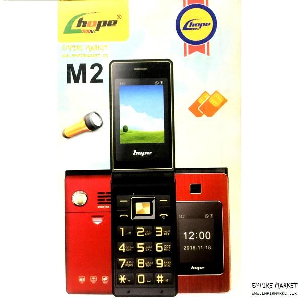 گوشی موبایل تاشو هوپ HOPE M2 (دو مانیتوره)