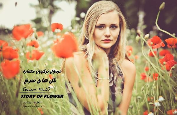 عطر زنانه اورجینال استوری فلاور STORY OF FLOWER (50ml)