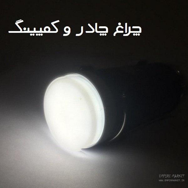 چراغ قوه و چراغ چادر کمپینگ شارژی (سه کاره)