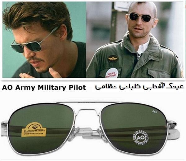 عینک آفتابی خلبانی آمریکن اپتیکال AO sunglasses
