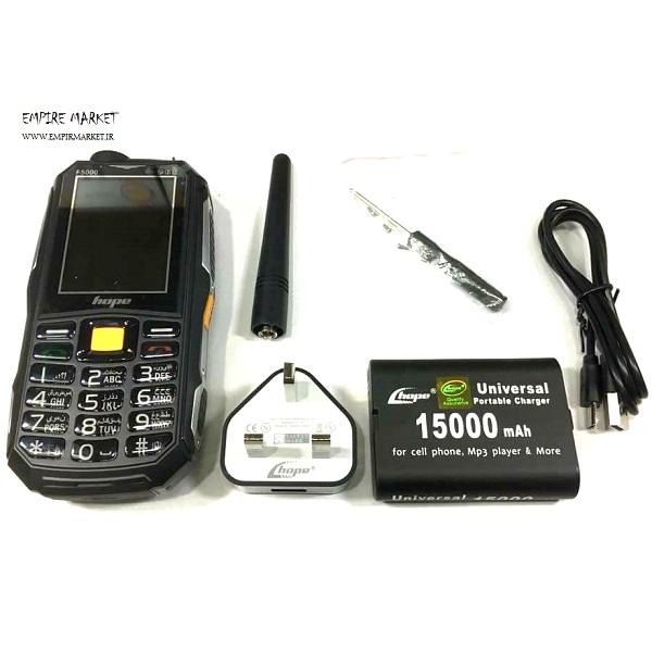 گوشی موبایل تاکتیکال هوپ HOPE F5000 (مجهز به واکی تاکی)