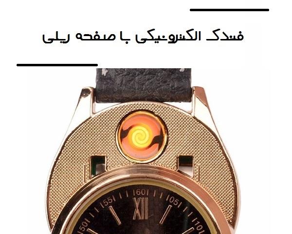 ساعت مچی فندک دار گلدکشویی ZHUOHENG