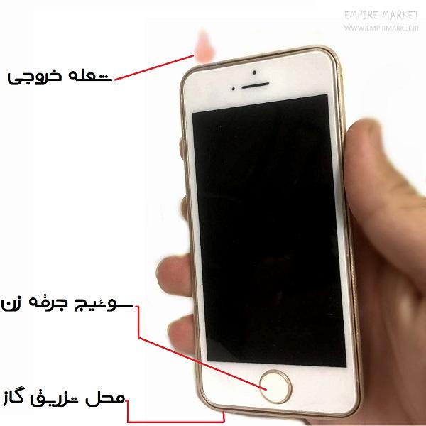 فندک فانتزی طرح موبایل آیفون 5 (گازی سنسور الکتریک) |